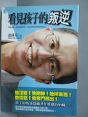 【書寶二手書T3/家庭_OOM】看見孩子的叛逆_盧蘇偉