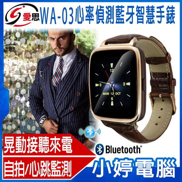 【免運+24期零利率】全新 IS愛思 WA-03智慧運動健康管理手錶 通訊錄同步 寶可夢雷達 提醒