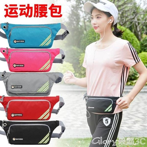 【耀3C】腰包 運動腰包男跑步手機隱形跑步包女戶外超輕多功能防水大容量手機包  新品新包
