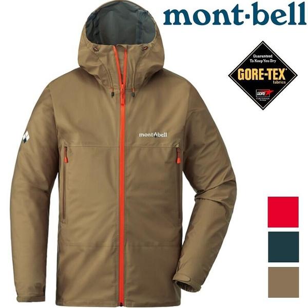 『VENUM旗艦店』Mont-Bell Storm Cruiser 男款登山雨衣/Gore-tex防水透氣外套 1128615