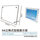 【奇奇文具】新品上市!!韋億 W.I.P 展示架 WIP T2635 A4立棒式型錄展示架/型錄架/26X34.5cm