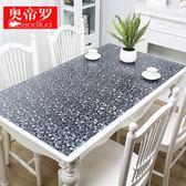 桌布 pvc透明餐桌墊塑料軟玻璃桌布防水防燙水晶板 莎拉嘿幼