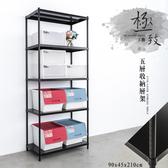 【dayneeds】極致工藝 90X45X210cm 五層烤漆黑鐵板收納層架