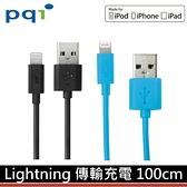 【免運費】PQI 蘋果 充電線 傳輸線 蘋果 APPLE Lightning i-Cable 100cm MFI認證 傳輸充電線x1【限量特販】