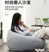 懶人沙發豆袋epp陽台休閒躺椅網紅款單人臥室簡易榻榻米沙發椅子 YYJ雙十二
