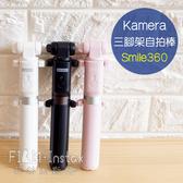 菲林因斯特《 Smile 360 三腳架自拍棒 》 Kamera 佳美能 藍芽 遙控 直播 自拍神器