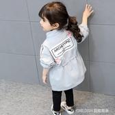 風衣外套 女童風衣新款韓版中長款外套女寶寶秋季休閒洋氣上衣公主 童趣潮品