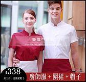 廚師服長袖黑色酒店西餐廳廚師衣服裝男女廚房廚師工作服短袖夏裝LG-882223