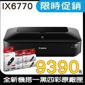 CANON IX6770+【PGI-750+CLI-751 原廠墨匣 一黑四彩】A3+時尚全能噴墨相片印表機