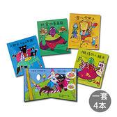 【風車圖書】趣味動物布偶書(四本一套)