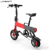 JASION摺疊便攜電動自行車迷你鋰電電瓶車男女成人小型代駕電動車 雙十二全館免運