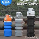 矽膠折疊水杯 戶外運動水壺大容量便攜旅行軟水袋申縮杯子騎行『CR水晶鞋坊』