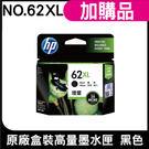 HP NO.62XL 62XL 黑 原廠墨水匣