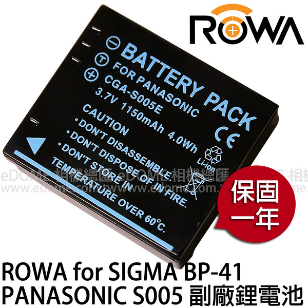 ROWA 樂華 for SIGMA BP-41 / PANASONIC CGA-S005 BCC12 BP-DC4 副廠鋰電池 3.7V 1150mAH (郵寄免運 保固一年)