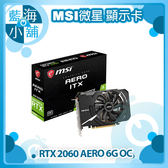 MSI 微星 GeForce RTX 2060 AERO 6G OC 顯示卡
