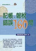 (二手書)記帳.報稅錯誤160問