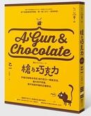槍與巧克力【城邦讀書花園】