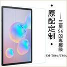 平板鋼化膜 三星 Galaxy Tab S6 10.5吋 T860 T865 玻璃貼 9H高清防爆鋼化膜 超強防護 螢幕保護貼