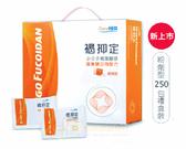 Hi-Q 褐抑定 - 藻寡醣加強配方 粉劑型禮盒 250包