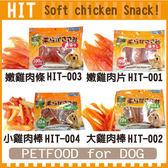 *WANG*【超取/宅配5入免運組】HIT海特 嫩雞肉系列零食