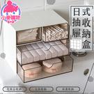 現貨快速出貨【小麥購物】日式抽屜收納盒 ...