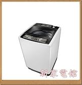 *~新家電錧~*【SAMPO 聲寶 ES-H15F(W1)】15公斤單槽定頻洗衣機