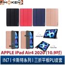 【默肯國際】IN7 卡斯特系列 APPLE iPad Air4 10.9吋 (2020) 智能休眠喚醒 三折PU皮套 平板保護殼