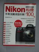 【書寶二手書T9/攝影_YIP】Nikon 相機 100%-手冊沒講清楚的事!_施威銘研究室
