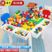 積木兒童玩具7益智力1拼裝2女孩男孩子3-6周歲8積木桌多功能legao【店慶8折促銷】