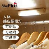 夜燈 充電LED燈帶感應燈玄關櫥櫃廚房吊櫃底燈條櫃下廚櫃壁櫥衣櫃照明