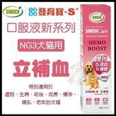 *KING WANG*台灣發育寶SINGEN《口服液新系列-NG3立補血(犬貓用)》100ml /營養保健