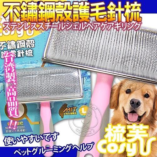 【zoo寵物商城】 Cory《梳芙》JJ-SF-010寵物不鏽鋼殼護膚針梳-M號