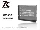 KAMERA 佳美能 Casio NP-130 NP130 副廠鋰電池 EZ-H30 / H30 / ZR100 / ZR100 / ZR200 薪創
