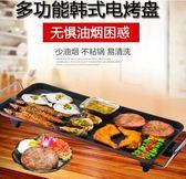現貨烤盤  110V家用電烤盤韓式烤肉機無煙燒烤爐不黏鍋燒烤盤大號烤肉盤  24H快速  DF 維多