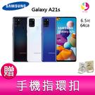分期0利率 三星SAMSUNG Galaxy A21S (4G/64G)6.5吋全螢幕四鏡頭智慧型手機 贈『手機指環扣 *1』