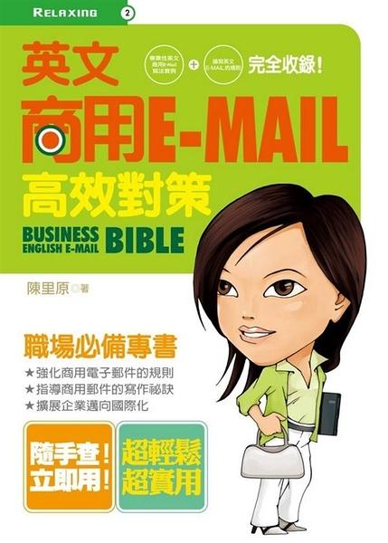 (二手書)英文商用E-MAIL高效對策