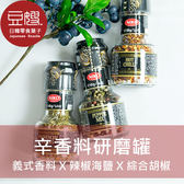 【豆嫂】義式廚房 辛香料研磨罐(義式香料/綜合胡椒/辣椒海鹽/玫瑰鹽)