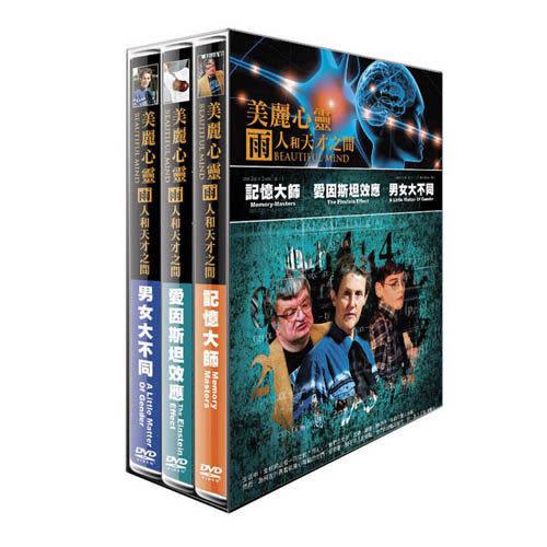 美麗心靈 雨人和天才之間 套裝DVD  (購潮8)