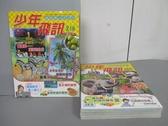 【書寶二手書T7/少年童書_QNE】少年飛訊_214~220期間_共6本合售_棕櫚科植物