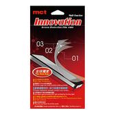 MCT INNOVATION 抗藍光抗菌保護膜 IPHONE 6