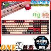 [ PCPARTY ] 創傑 Ducky One 2 薔薇 2021牛年 無光 108鍵 機械式鍵盤 金粉軸 月白軸