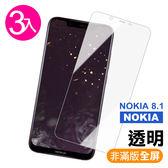 Nokia 8.1 透明 9H 鋼化玻璃膜 手機 螢幕 保護貼 鋼化膜 手機貼 完美服貼 輕薄纖透-超值3入組