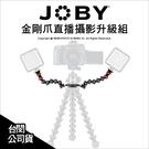 JOBY 金剛爪直播攝影升級組 JB40 章魚腳 手機 相機 GoPro 補光燈 公司貨 【可刷卡】薪創數位