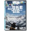 高山上的摩托車日記DVD...