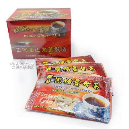 黑糖薑母茶10包/盒(阿里山老薑母汁+濃郁黑糖)