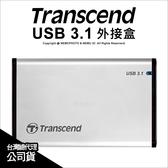 ★超商取貨免運★ Transcend 創見 StoreJet 25S3 USB3.1 2.5吋硬碟外接盒 鋁殼★薪創數位