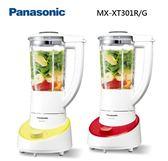 【佳麗寶】-留言再享折扣(Panasonic國際)果汁機1.3L_MX-XT301