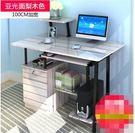 億家達簡易電腦桌台式家用辦公桌寫字桌書桌簡約現代台式電腦桌