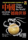 書中國撼動世界-飢餓之國崛起