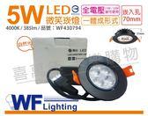 舞光 LED 5W 4000K 自然光 25度 7cm 全電壓 黑殼 可調角度 微笑崁燈 _ WF430794